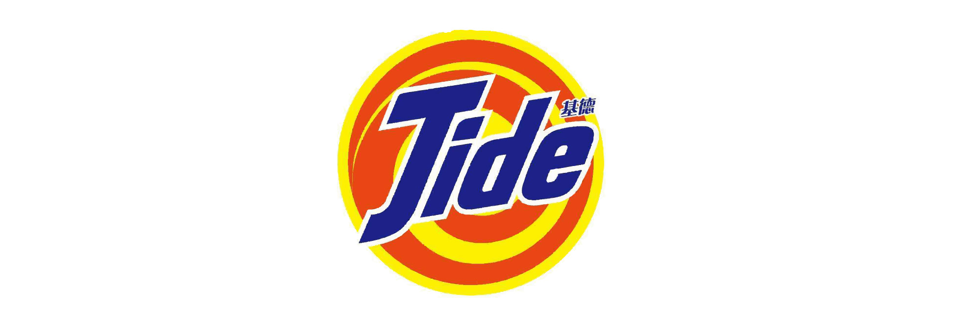 汰渍(TIDE)