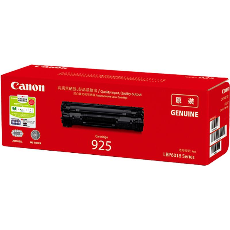 佳能(Canon) CRG-925 黑白打印机硒鼓 黑色